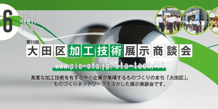 第11回大田区加工技術展示商談会に出展致します。