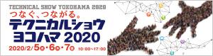 テクニカルショウヨコハマ2020に出展します