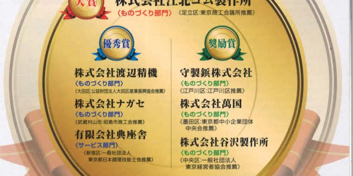 東京都中小企業技能人材育成大賞を受賞しました